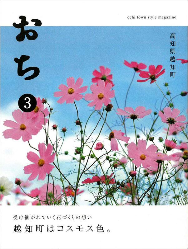 高知県 越知町(おち 3)/毎年秋、約150万本のコスモスが咲き誇る