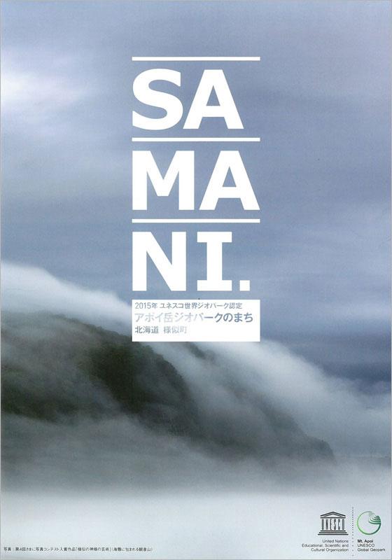 SAMANI./ ユネスコ世界ジオパーク認定!アポイ岳ジオパークのまち