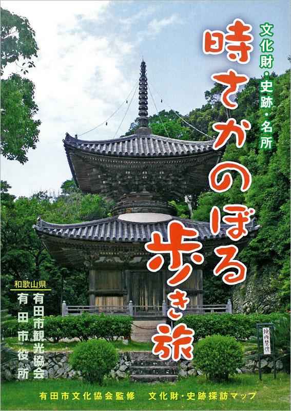和歌山県 有田市/みかん海道、熊野古道、有田の郷土を味わうウォーキング