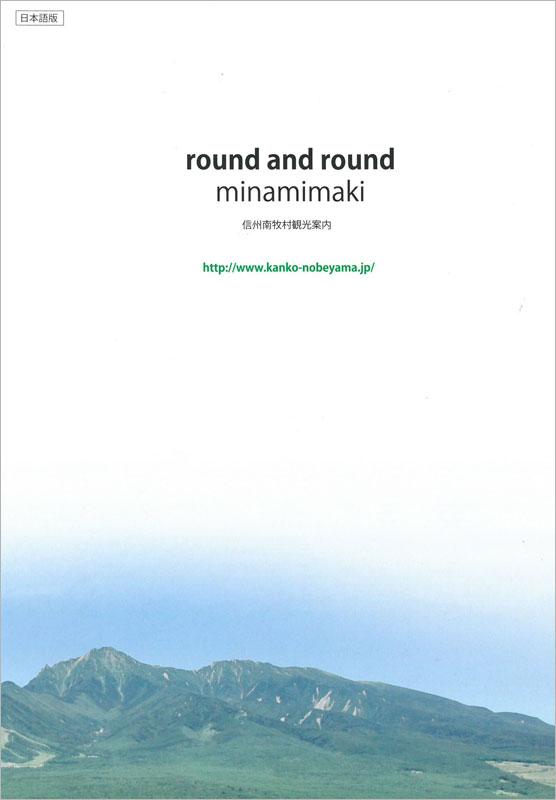 round and round minamimaki/南牧村の情報が満載!