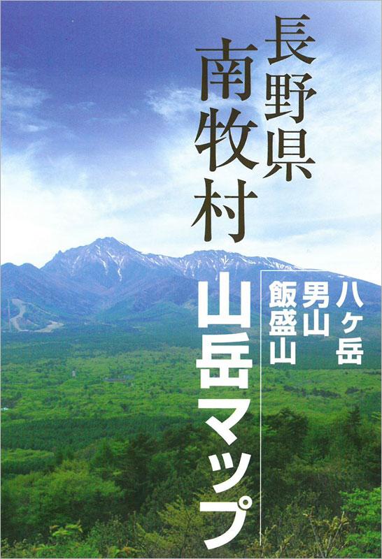 山岳マップ  八ヶ岳・男山・飯盛山/360度、パノラマの世界を歩く!