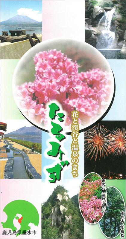 鹿児島県 垂水市/花と渓谷と温泉のまち
