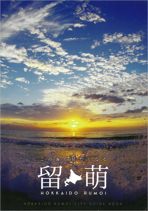 この海が見たくなる 留萌/海、歴史、自然、グルメなど魅力いっぱいのまち