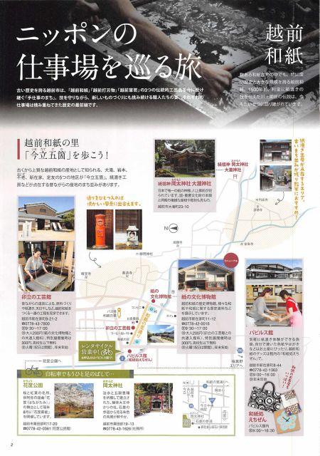 福井県 越前市/伝統の越前和紙&越前箪笥、かこさとし絵本館