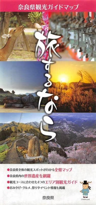 奈良県 マップ(旅するなら)/奈良県の世界遺産を網羅