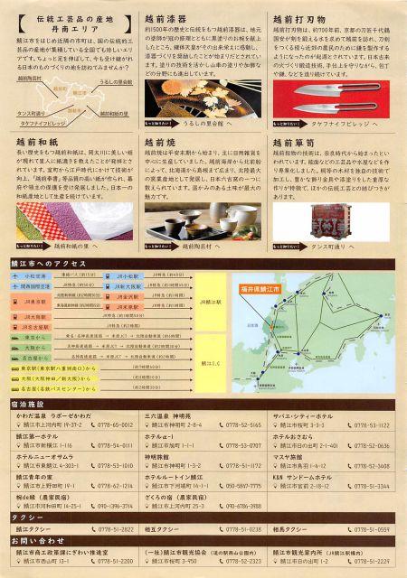 福井県 鯖江/ 国内生産96%以上のシェアをもつ「めがねの聖地」