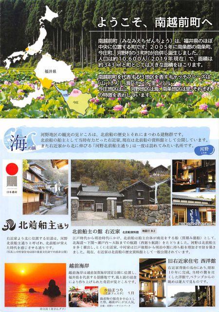 福井県 南越前町/美しい越前海岸、北前船と今庄宿の歴史を感じる