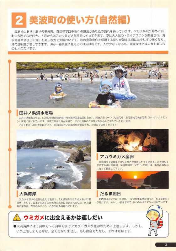 徳島県 美波町/うみがめが涙する美しい波の町
