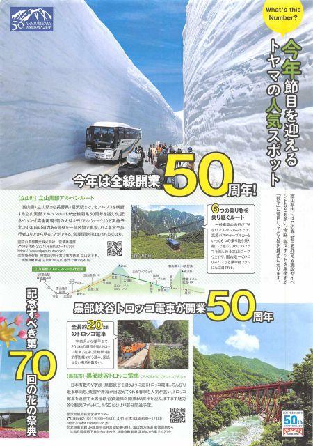 富山県 ねまるちゃ春/立山黒部アルペンルート「雪の大谷」、黒部峡谷トロッコ列車、ほたるいか漁を見に行こう!