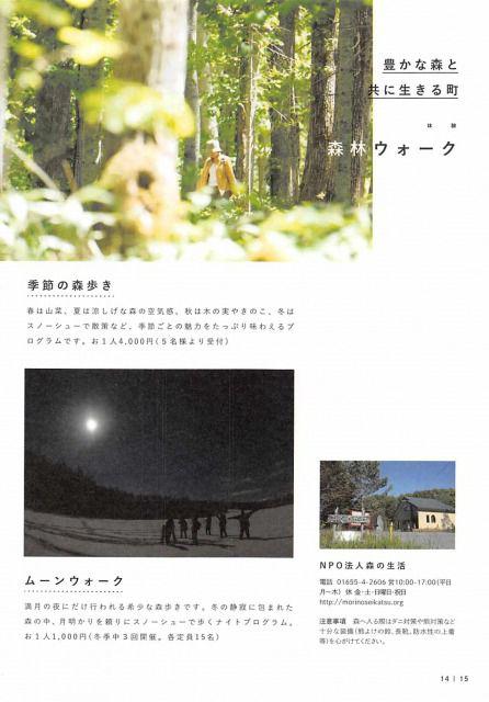 SHIMOKAWA TIME/ここにしかない豊かな時間が確かにあります