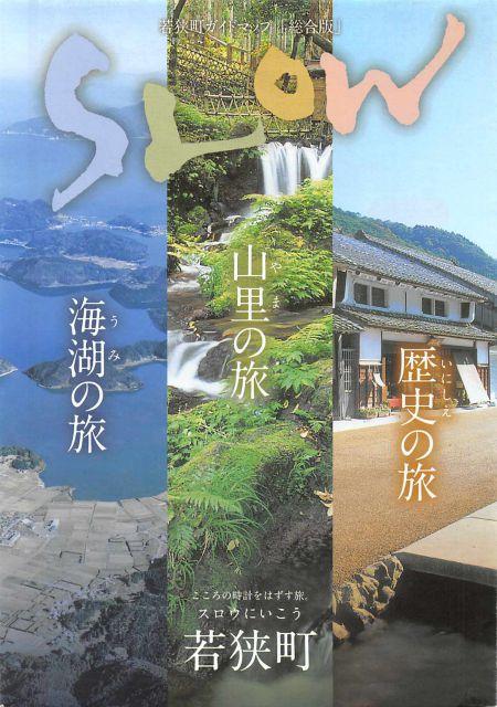 福井県 若狭町/三方五湖と日本遺産「熊川宿」