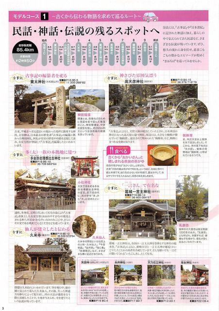 奈良社寺マップ/古代から現代までの奈良の歴史を旅しよう