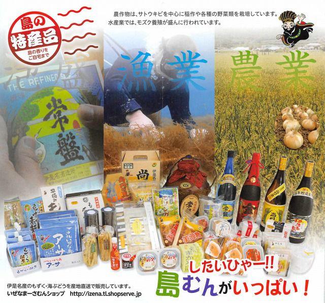 悠久の島 伊是名島観光ガイド/琉球王朝を築いた尚円王生誕の地! 歴史と絶景を楽しむ