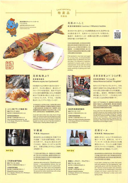 福井県 美浜町/三方五湖と、BBQ&キャンプ、名物「美浜のへしこ」