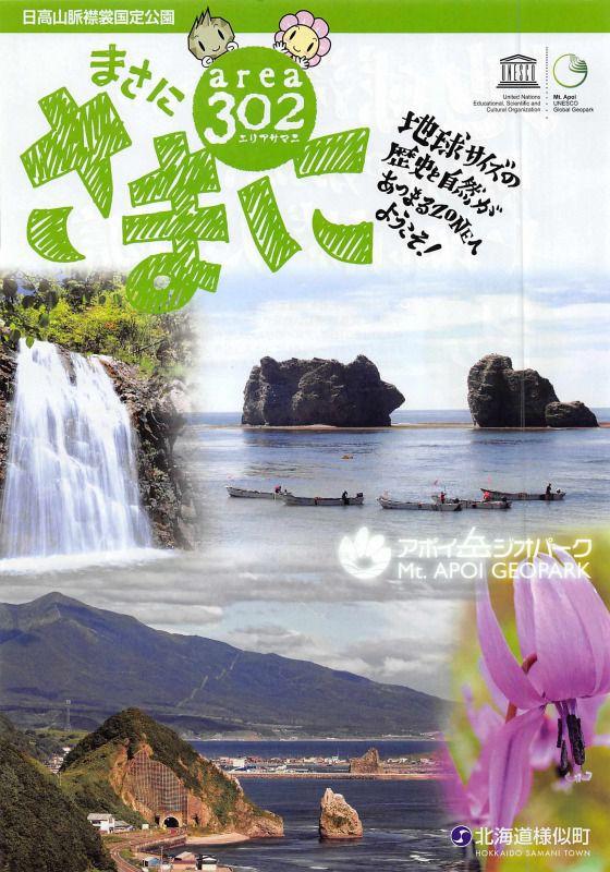 北海道 様似町/地球サイズの歴史と自然があつまるZONEへ ようこそ!