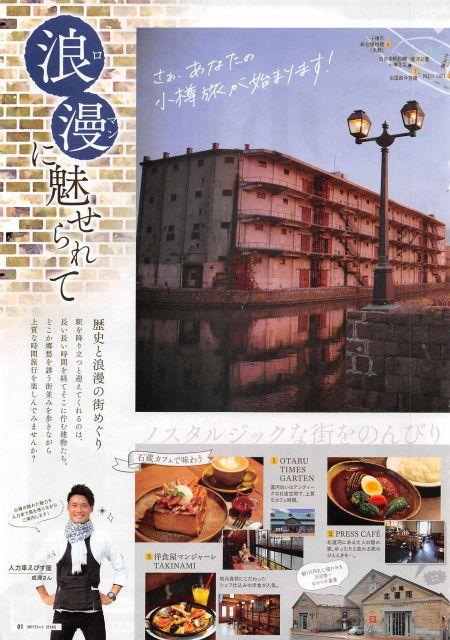 北海道 小樽市 /運河のまちで、とっておきの小樽旅