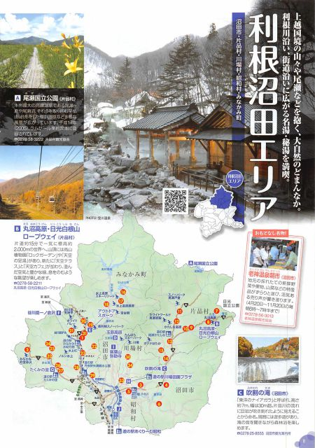 ぐんまの温泉/湯量日本一の源泉、秘湯の一軒宿等、県内の温泉をご紹介