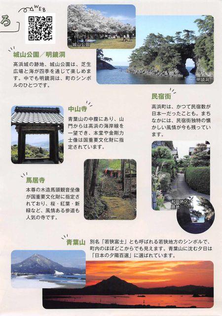 福井県 高浜町/若狭富士「青葉山」の夕日、「明鏡洞」、若狭ふぐを堪能する