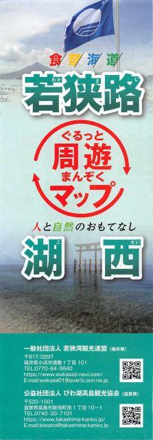福井県 若狭路エリアセット