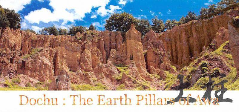 The Dochu: The Earth Pillars of Awa