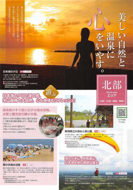 新潟県 上越市/歴史と自然に出会うまち
