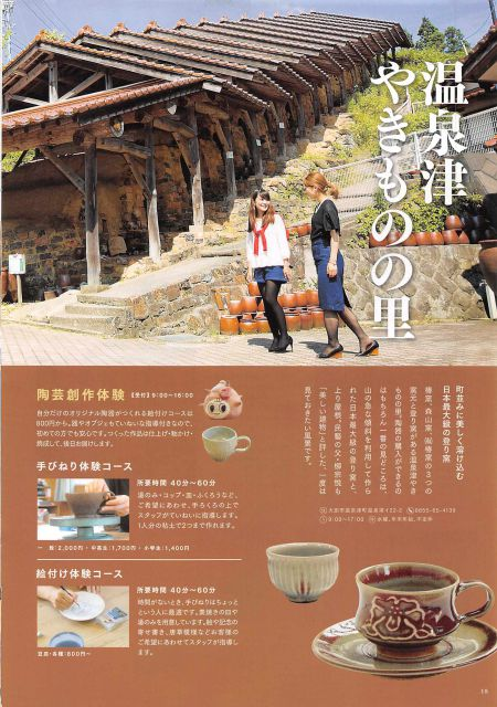 島根県大田市セット/世界遺産(石見銀山)と国立公園、贅沢な歴史と自然が共存するまち