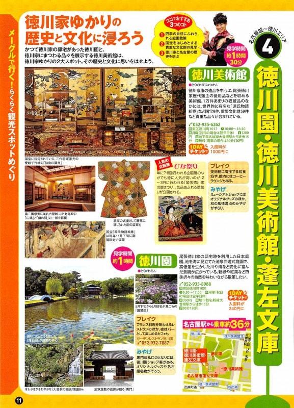まっぷる名古屋 メグールで行く!らくらく観光スポットめぐり/なごや観光ルートバスで巡る観光スポット一挙公開!!