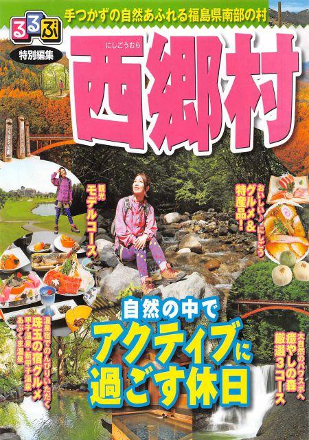 福島県 西郷村/手つかずの自然あふれる福島県南部の村