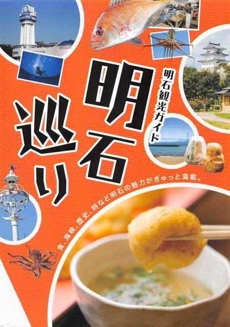 兵庫県 明石市セット/明石海峡大橋や明石焼きを堪能しよう