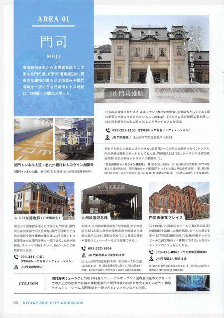 福岡県 北九州市/門司港や関門海峡、夜景にも注目!