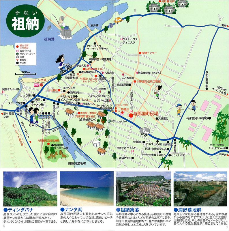 与那国島ガイドブック/凜として佇む、日本最西端の島