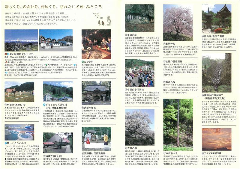 信州小川村案内マップ/ゆっくり、のんびり、村めぐり