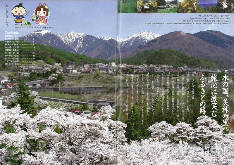 長野県上松町/木曽川沿いの美しい「ふるさと」