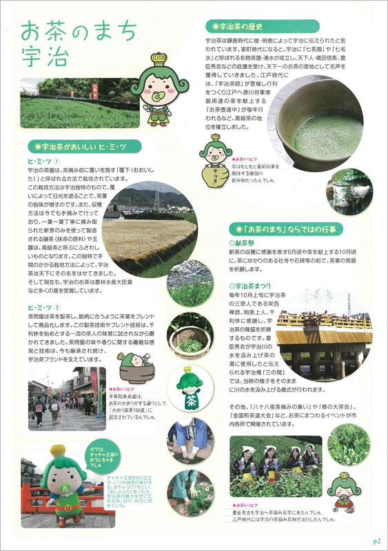 京都府 宇治市/信長も秀吉も、この茶に癒されたという。