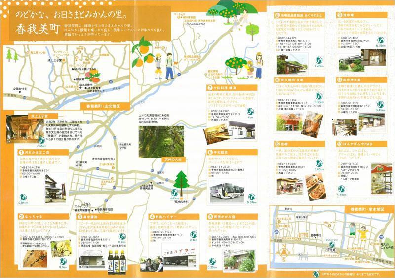 高知県 香南市 香我美町/のどかな、お日さまとみかんの里 香我美町