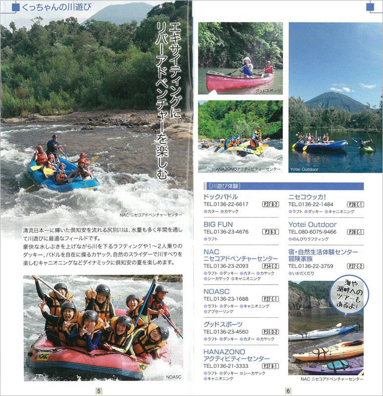 ニセコエリアナビ/川遊びに最適の清流日本一