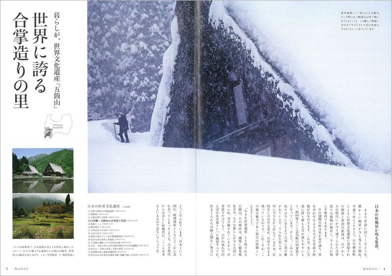 富山県 南砺市/世界遺産 五箇山 世界に誇る合掌造りの里