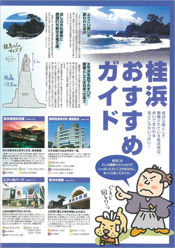 高知県 高知市((桂浜おすすめガイド)