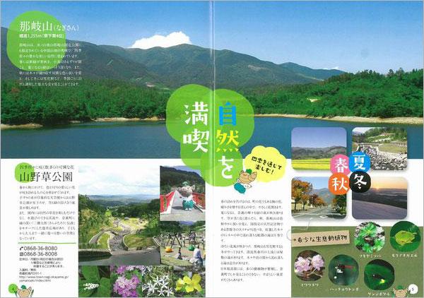 岡山県 奈義町/現代アートと大自然の融合