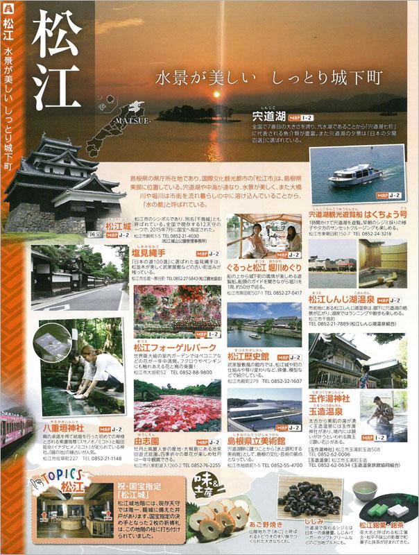 島根県 観光ガイドマップ/島根に行くなら、おすすめ観光ガイドマップ