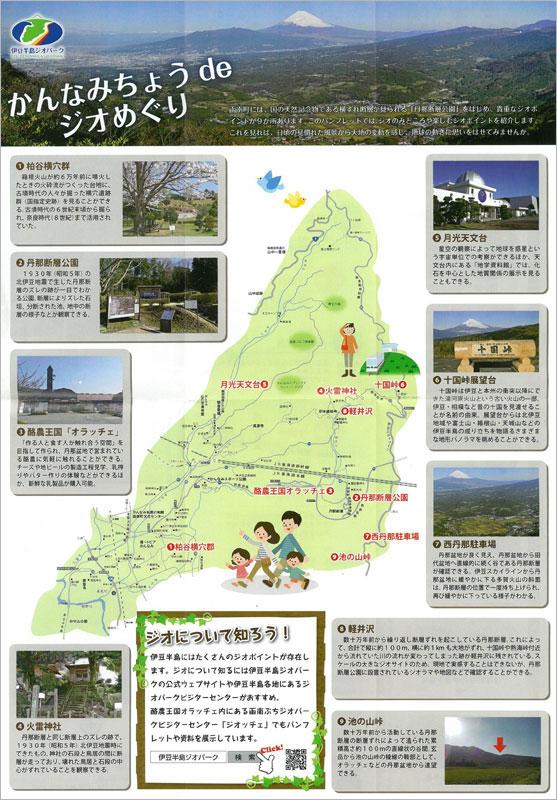 かんなみーる ~伊豆半島ジオパーク~/かんなみちょう de ジオめぐり!