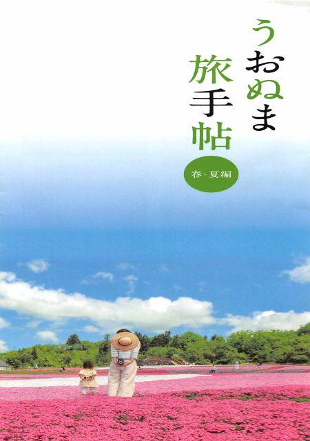 新潟県 魚沼市セット/尾瀬と、絶景の秘境路線「只見線」の旅