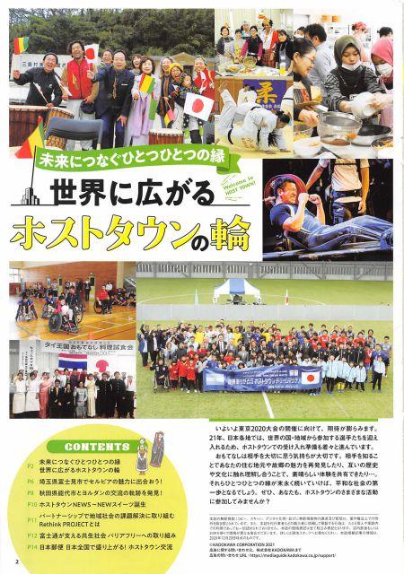 ホストタウンWalker/東京2020大会。日本発!地元で見つける世界の扉