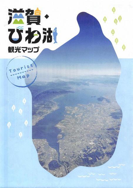 滋賀・びわ湖 観光マップ/滋賀県をまるごと地図で見よう!