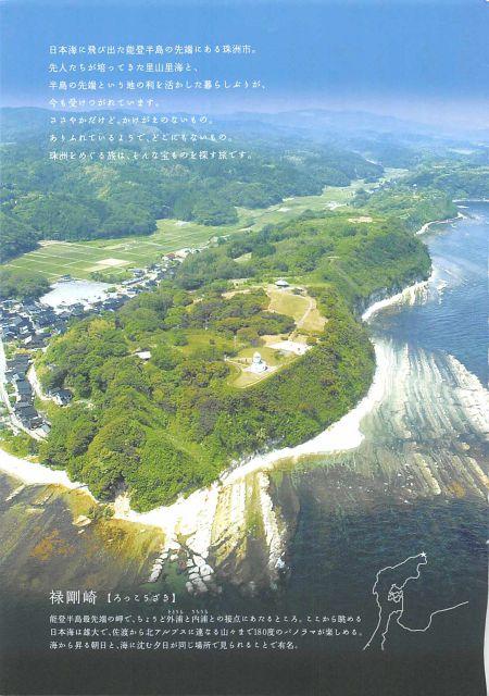 石川県 珠洲市セット/能登のさいはて、珠洲の旅。