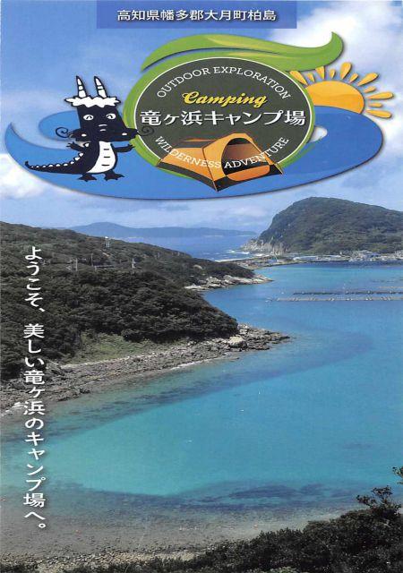 高知県 大月町セット/月光桜が美しく、亜熱帯魚が生息する海、春夏秋冬で魅力を紹介