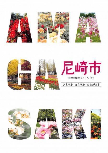尼崎市/ひと咲き まち咲き あまがさき