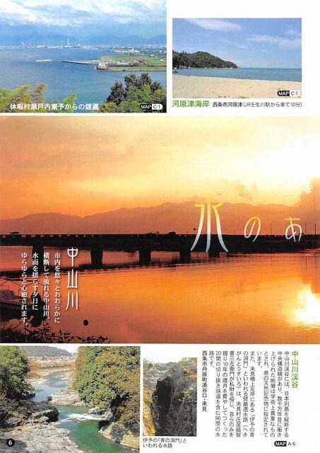 愛媛県西条市セット/海道から街道へ 四国路のはじまり。