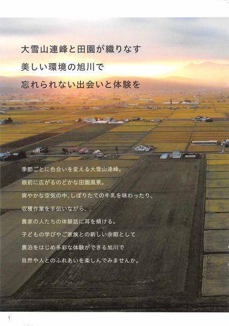 北海道 旭川市/採れたてを味わい、農作業体験をしよう!