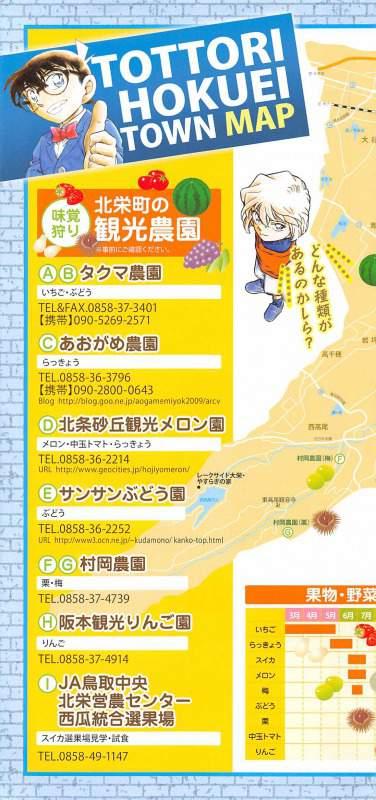 名探偵コナンに会えるまち 北栄町/味覚狩りと青山剛昌先生の出身地
